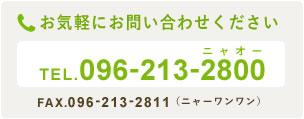 096-213-2800