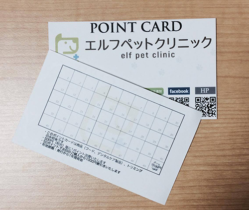 エルフペットクリニックポイントカード